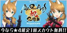 『アリス・ギア・アイギス』が2周年! 無料★4確定スカウトや特別なログインボーナスを実施! 【アニメニュース】