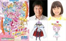 平田広明『プリキュア』初出演で敵役 「おじキュア…」ではなく2枚目キャラで心配