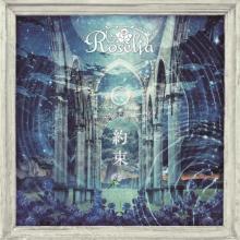 Roselia 10th Single「約束」オリコン週間シングルランキング5位獲得! 【アニメニュース】