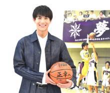 中川大志、中学以来のバスケで「体の衰えに落ち込んだ」