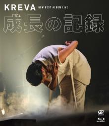 KREVA、昨年の武道館マンワンを映像化 メモリアル公演のトレーラー映像を公開