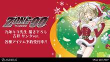 『ZONE-00』の九条キヨ先生 描き下ろしイラスト 吉祥 サンタver.を使用した商品9種の受注を開始! 【アニメニュース】