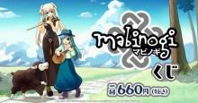 NEXONのMMORPG「マビノギ(mabinogi)」のオンラインくじが販売開始!描き下ろしB2タペストリーが当たる! 【アニメニュース】