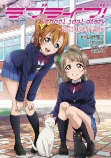 1/30「ラブライブ! School idol diary ~始まりの新学期~」「ラブライブ!サンシャイン!! Perfect Visual Collection III」いよいよ発売!! 【アニメニュース】