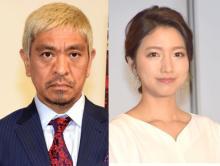 松本人志、結婚の三田友梨佳アナを辛口祝福「旦那さんは不倫しそうな感じない?」