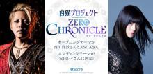 アニメ『白猫プロジェクト』新情報発表 OPは西川貴教とASCAが初タッグ