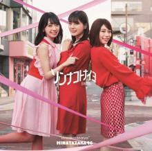 日向坂46、オシャレ衣装の「ソンナコトナイヨ」ジャケ写公開