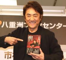 市村正親、妻・篠原涼子は「若くてきれいだし最高!」 不倫も「僕はない」夫婦円満にのろけ