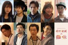 ドラマ『有村架純の撮休』柳楽優弥、リリー・フランキーらが出演