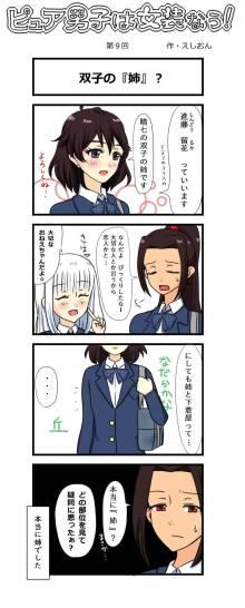 【4コママンガ】ピュア男子は女装なう!「姉」
