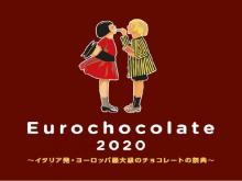 イタリア発・ヨーロッパ最大のチョコレートの祭典が名古屋に初上陸!