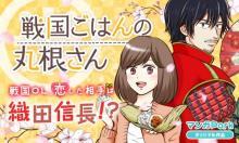戦国グルメ漫画、『マンガPark』で連載開始 OLが恋した相手は織田信長?