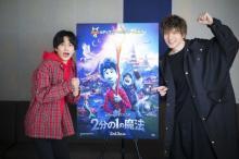 志尊淳、城田優と兄弟役「まさか」 ピクサー作品で海外アニメ吹替初挑戦
