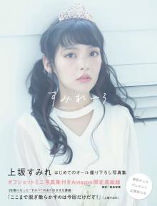 """潘恵子、μ's、上坂すみれ…""""アイドル声優""""の変遷 人気声優に求められるものが多様化"""