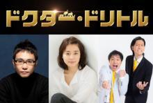 霜降り明星『ドクター・ドリトル』で声優初挑戦 石田ゆり子がオウム役で26年ぶりに動物担当