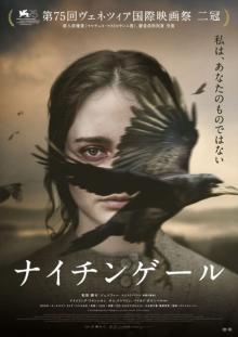 マーベル映画への起用も噂される女性監督の出世作、3・20日本公開決定