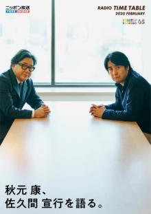 秋元康氏&テレ東・佐久間氏の対談実現 メディア論&ラジオを語り尽くす