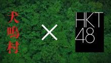 HKT48が恐怖に震える… ホラー映画『犬鳴村』とコラボ予告映像解禁