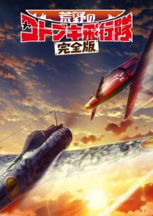 『荒野のコトブキ飛行隊』劇場版、今秋公開 アニメ総集編に新作エピソード追加