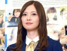 白石麻衣、乃木坂46卒業曲センターに「最後になるので寂しい」