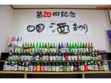 四国の銘酒80蔵が集う日本酒の祭典!第21回「四国酒まつり」開催