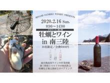 南三陸の風土や人々の営みを体感!「牡蠣とワイン in 南三陸」開催
