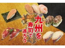 """かっぱ寿司で""""九州の海の幸""""を食べつくそう!期間限定フェア開催"""