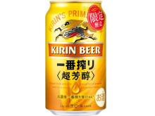 麦のうまみがたっぷり味わえるおいしさ「キリン一番搾り 超芳醇」が限定発売