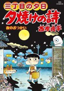 漫画『三丁目の夕日』連載45年で1000回到達 昭和30年代の日本の暮らし描く