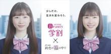 岡本夏美、ロングヘアを30センチ大胆カット