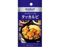 """「ハウス GABAN シーズニング」に新商品""""タッカルビ""""が登場!"""