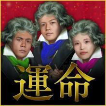 岡崎体育&ヤバT、バズる「運命」動画制作に挑戦 「ベートーベン250」を応援
