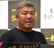 亀田史郎、宮迫博之とのYouTubeコラボに前向き「向こうが言ったらやる」