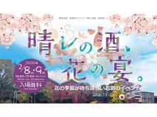 真冬の赤煉瓦酒造工場に桜吹雪が舞う!2日間限定の日本酒体験イベント開催
