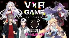 バーチャルキャラクターが謎解き案内人に!ARを用いた謎解きゲーム『V×R GAME ーナゾトキバレンタインー 』ラゾーナ川崎プラザにて初開催 【アニメニュース】