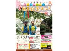 トレッキングファン注目!福岡県みやま市で「3周年記念オルレ」開催決定