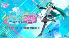 『初音ミク Project DIVA MEGA39's(プロジェクト ディーヴァ メガミックス)』発売直前生放送、2月12日(水)放送決定 【アニメニュース】