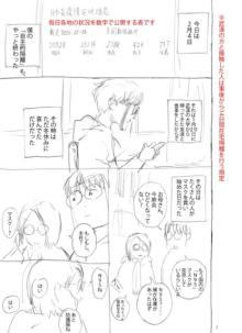 """新型肺炎拡大の中国在住漫画家が""""今""""描く 『とある町のすみっこで』、異例のサンデーGXツイッターで連載"""