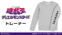 『遊☆戯☆王デュエルモンスターズ』のトレーナーの受注を開始! 【アニメニュース】