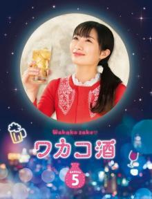 武田梨奈主演『ワカコ酒 Season5』4・6スタート「撮り終えて感無量」