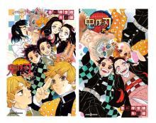 『鬼滅の刃』小説版、2冊で累計発行部数100万突破! 【アニメニュース】