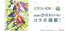 TVアニメ『五等分の花嫁』と『白猫テニス』がコラボ!2月14日(金)より開催決定! 【アニメニュース】