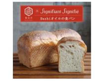 味噌汁に合うパンが誕生!だし専門店から誕生した「Dashi食パン」
