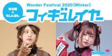 ワンフェス2020【冬】いよいよ!フィギュレイヤー開催!!/中古アニメショップ らしんばん 【アニメニュース】