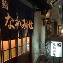"""""""はみ出し方""""が半端ない。大阪にある「鮨なかみせ」の絶品トロタクが贅沢すぎるとの声が絶えません!"""