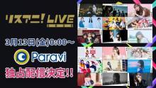 「リスアニ!LIVE 2020」を3月13日(金)よりParaviで独占配信決定!出演アーティストのサイン入りプレゼントが当たるキャンペーン実施中! 【アニメニュース】