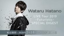 羽多野渉のLIVE映像をJOYSOUNDの「みるハコ」で無料配信!「Wataru Hatano LIVE Tour 2019 -Futuristic-」から全11曲のダイジェスト映像をお届け! 【アニメニュース】