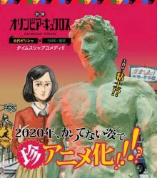 『オリンピア・キュクロス』TVアニメ化 テルマエ・ロマエ作者の新作をクレイで表現