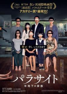 『第92回アカデミー賞』作品賞は『パラサイト』外国語映画で史上初の快挙