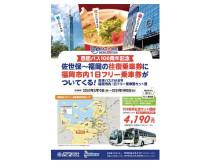 最大1330円おトク!高速バス「させぼ号」福岡行き乗車券セットを発売中